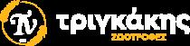 trigakis_logo_l